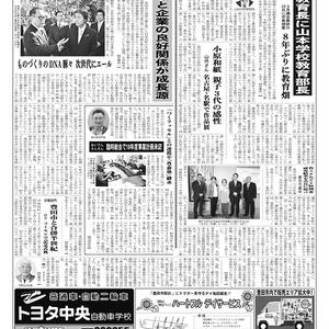 新三河タイムス第4722号(2018/03/22発行)