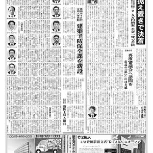 新三河タイムス第4723号(2018/03/29発行)