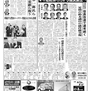新三河タイムス第4728号(2018/05/10発行)
