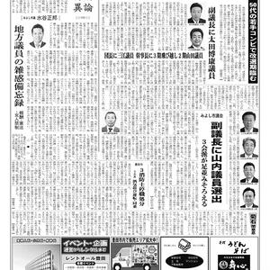 新三河タイムス第4729号(2018/05/17発行)