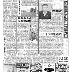 新三河タイムス第4734号(2018/06/21発行)