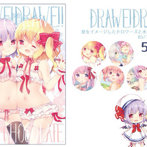 【C92】 DRAWE! DRAWE!!