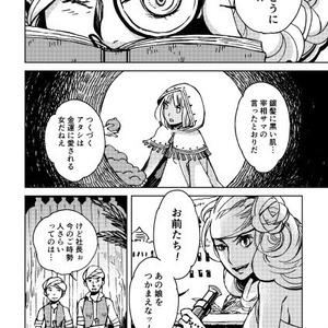4ツ石の物語・2