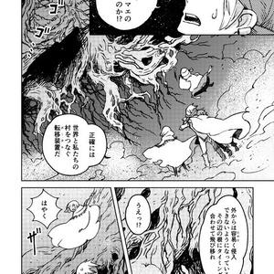4ツ石の物語・3