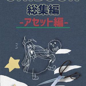 【販売終了】UNIBOOK総集編〜アセット編〜(電子+冊子)