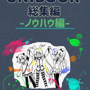 【販売終了】UNIBOOK総集編〜ノウハウ編〜(電子+冊子)