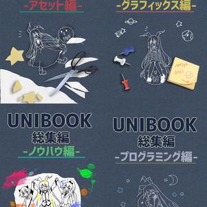 【電子】UNIBOOK総集編セット