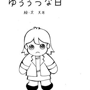 ゆううつな日・コピー本