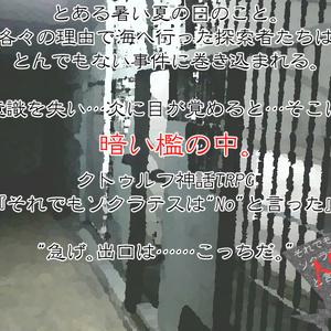 【クトゥルフ神話TRPG シナリオ本】Dark Darker yet, Darker