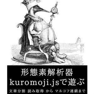 形態素解析器kuromoji.jsで遊ぶ