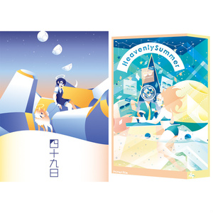 HeavenlySummer/四十九日