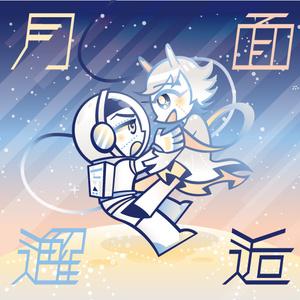 【GK】月面邂逅(おまけなし廉価版)