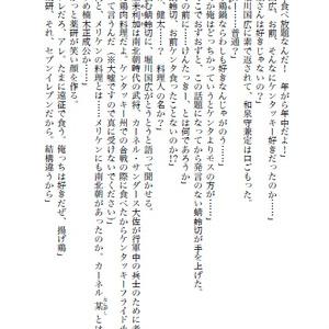 刀剣飯・データ版