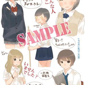 【ダウンロード版】女子高生図鑑 vol.2