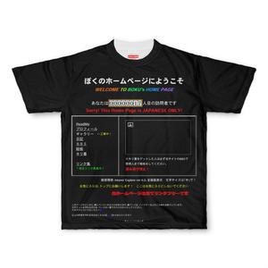 ぼくのホームページ Tシャツ