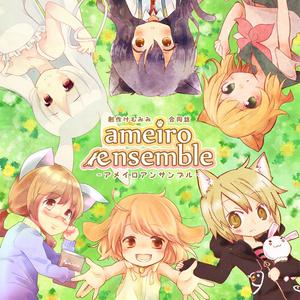 【books】『ameiro ensembre』