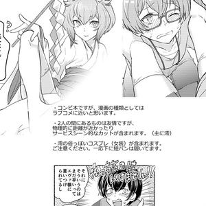 [匿名通販]恭介+澪 同人誌(漫画)漫画家さんと黒魔術師くん