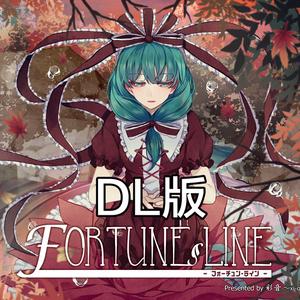DL【JAZZ】FORTUNE LINE -フォーチュン・ライン-