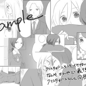 迷走蝶々【進撃/ユミクリ】