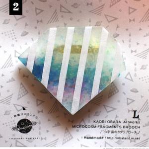 プラバン / 小宇宙のカケラブローチ [L]