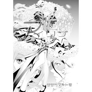 ぶちちゃっちゃ!創刊号 - 電子書籍版 - その1(1/2)
