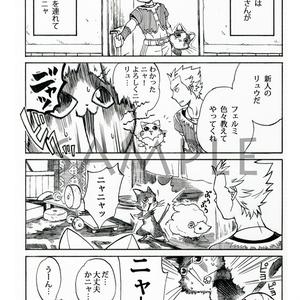 魁!オトモ塾【MHP2G】