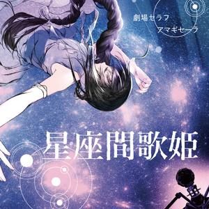 【完売】[CD]星座間歌姫