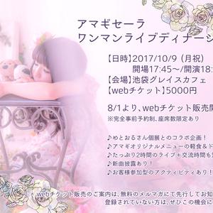 【完売】2017/10/9 アマギセーラワンマンライブチケット