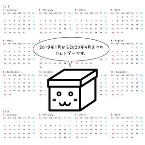 2019年カレンダーデータ[ai]