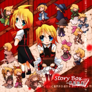 StoryBox -真紅の書-
