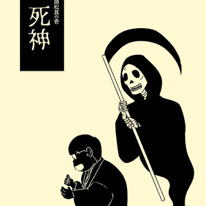 落語松其の壱「死神」