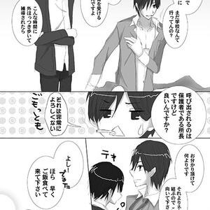 石動探偵事務所の○○な日常①