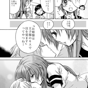 poco a poco - オリジナル短編漫画集
