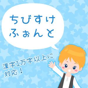 ちびすけふぉんと JIS第四水準までの漢字に対応したかわいいフォント