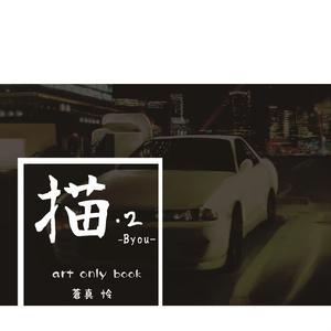 「描・2 art only book」