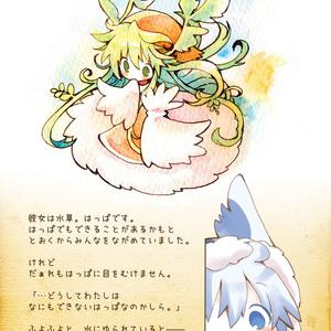 【創作絵本】アクアリウムの妖精たち。