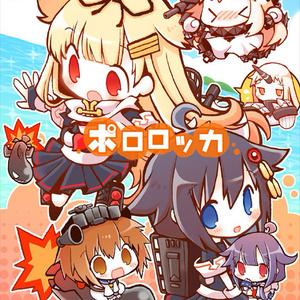 【DL販売】ポロロッカ-艦これ総集編-