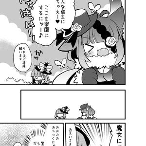 【New】箱庭とロアロアの魔女。