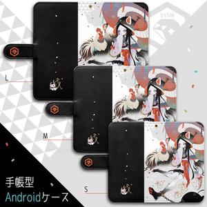 【515M】戌【手帳型Androidケース(  S / M / L )】