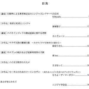 ニンジャ学会誌894号