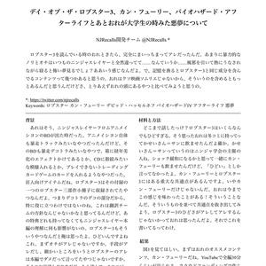 ニンジャ学会誌ロブスター特集号