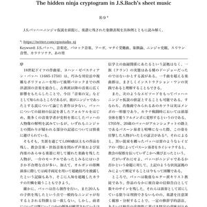 ニンジャ学会誌895号
