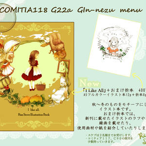 【comitia118 新刊】 I  like  All  【新作イラスト集】