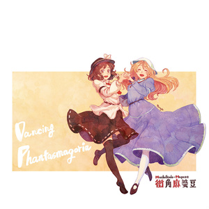 Dancing Phantasmagoria