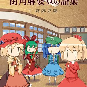 街角麻婆豆の譜集  I. 麻婆豆腐