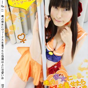 俺の彼女にヴィーナス着せたら想像以上に可愛い件 -kanokawa-