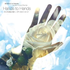 Hands to Hands
