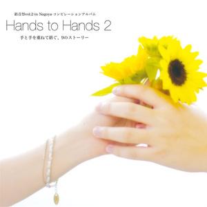 Hands to Hands 2