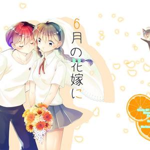 6月の花嫁にオレンジの祝福を