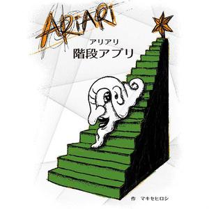 アリアリ階段アプリ